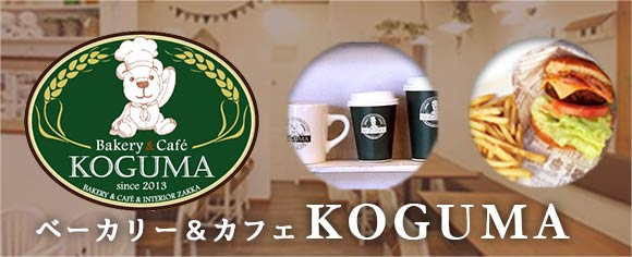ベーカリー&カフェ KOGUMA