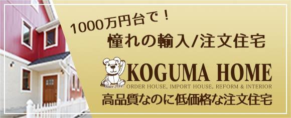 憧れの輸入/注文住宅 KOGUMA HOME