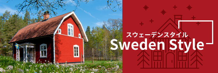 スウェーデンスタイル